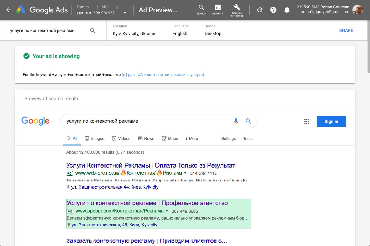 Предварительный просмотр объявлений в Google Ads